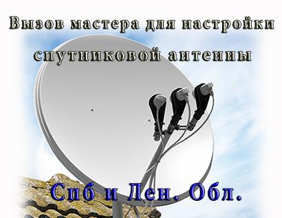 Настройка спутниковых антенн