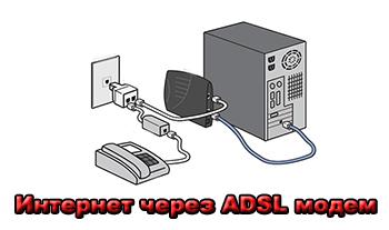 Интернет через ADSL модем