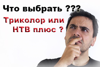 Триколор ТВ или НТВ Плюс