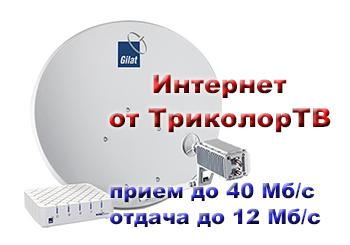 триколор интернет спутниковый как подключить цена