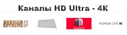 Триколор каналы HD Ultra 4К