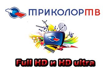 Триколор каналы HD