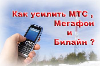 Плохо ловит МТС, Мегафон и Билайн