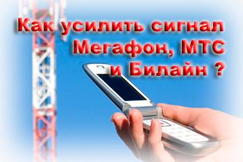 Как усилить сигнал Мегафон, МТС и Билайн ?