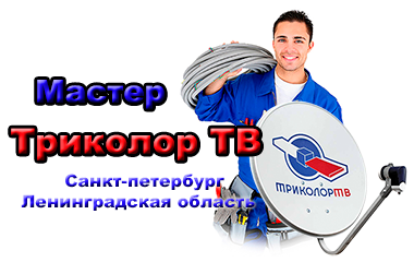 Мастер Триколор ТВ